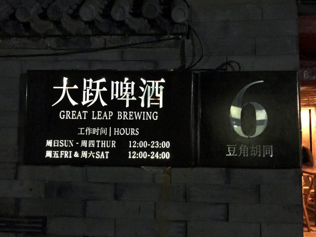 Great Leap Brewing (Doujiao Hutong)